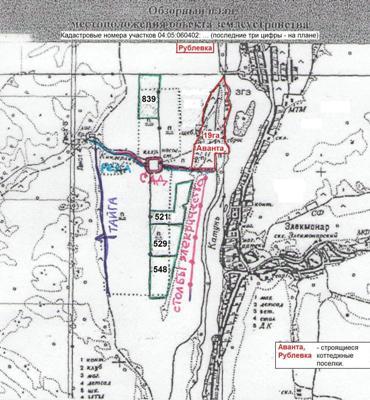 Обзорный План земельных участков около Катуни напротив Элекмонара.  Увеличить?